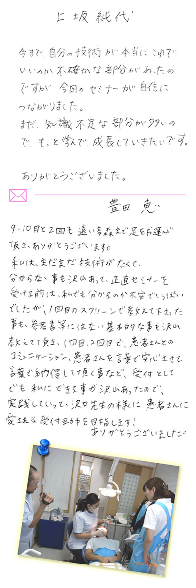 沢口由美子の増患・増収セミナーの感想2
