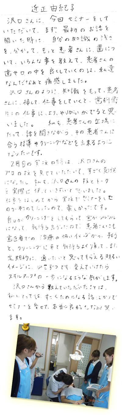 沢口由美子の増患・増収セミナーの感想3