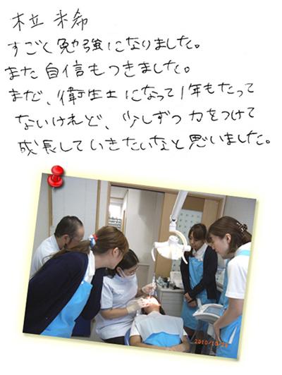沢口由美子の増患・増収セミナーの感想4