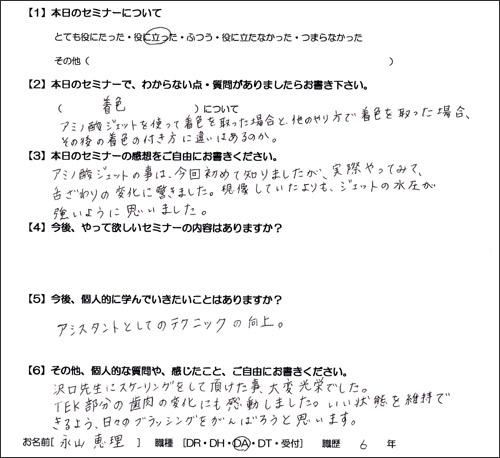 沢口由美子のセミナー受講後の歯科衛生士やスタッフの声の感想4