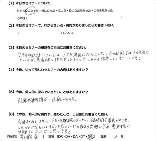 沢口由美子のセミナー受講後の歯科衛生士やスタッフの声の感想6