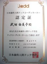 歯科衛生士の沢口由美子の日本歯科人間ドックコーディネーター証書