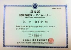 歯科衛生士の沢口由美子の健康医療コーディネーター証書