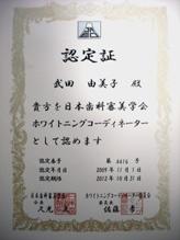歯科衛生士の沢口由美子のホワイトニングコーディネーター証書