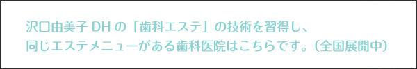 沢口由美子の歯科エステ提携歯科医院