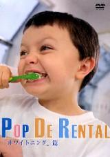 歯科衛生士の沢口由美子が企画・監修したPOP DE RENTALホワイトニング篇。あなたの歯を削らないで歯を白くする方法。それをホワイトニングといいます。