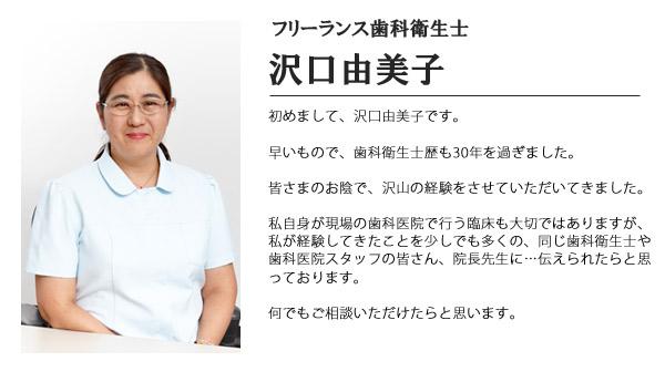 沢口由美子