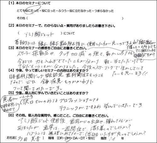 沢口由美子のセミナー受講後の歯科衛生士やスタッフの声の感想2