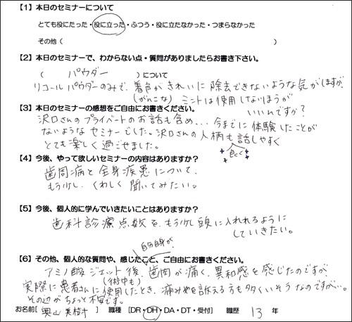沢口由美子のセミナー受講後の歯科衛生士やスタッフの声の感想5