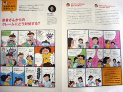 SUNSTAR歯ッピースマイルクラブ沢口由美子の執筆02