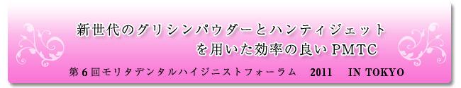 歯科衛生士の沢口由美子が講師でお伝えする新世代のグリシンパウダーとハンディジェットを用いた効率の良いPMTC。第6回モリタデンタルハイジニストフォーラム 2010 IN 東京