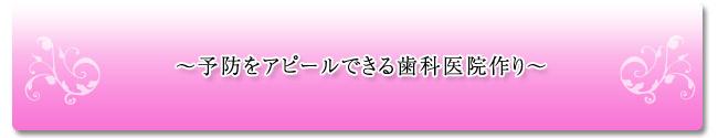 歯科衛生士の沢口由美子の予防をアピールできる歯科医院作り
