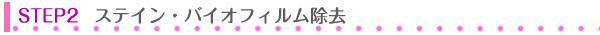沢口由美子のトラディッショナルコースのステインとバイオフィルム除去