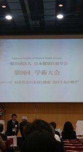 日本健康医療学会の学術大会に参加