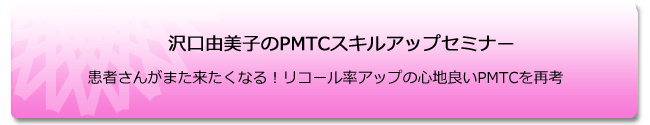 PMTCスキルアップセミナー